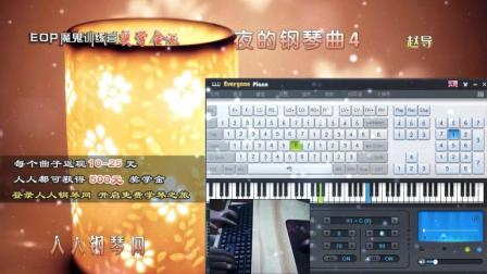 夜的钢琴曲 4-EOP魔鬼训练营VIP奖学金版