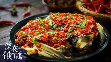 【深夜饿了吗】农村妈妈最拿手的剁椒鱼头, 让酒店大厨都自愧不如, 吃一次就上瘾