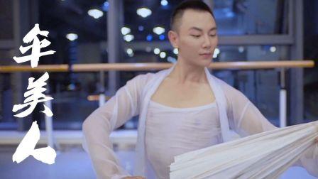 雅致古典舞【伞美人】 编表:孙科   孙科舞蹈工作室|成都零基础学舞蹈
