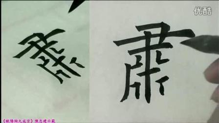 陈忠建临九成宫醴泉铭4