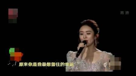 赵丽颖最想留住的幸运是什么? 让她用歌声来告诉你