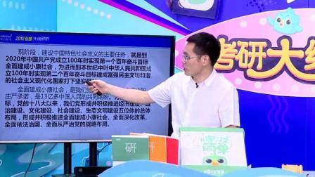 2018考研政治大纲解析——石磊