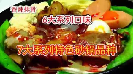 揭秘 砂锅核心酱料的配方和配料 三鲜砂锅的做法 什锦砂锅的做法