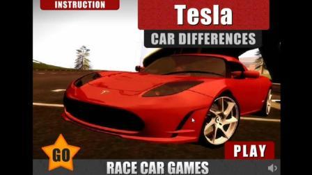 特斯拉汽车找不同点 特斯拉汽车了大全 游戏大世界