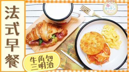 Uta奇奇怪怪的开箱 好物分享推荐 第一季 Utatv日常早餐公开,牛角包三明治与香脆薯饼三文鱼,不要错过哦