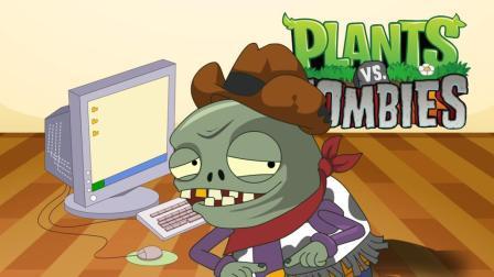 【植物大战僵尸同人动画】电脑出了问题