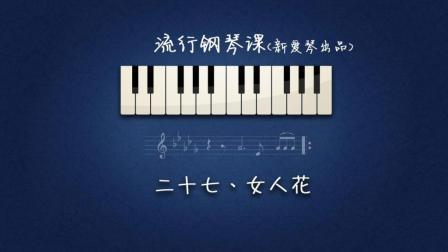 新爱琴流行钢琴公益课第27集 《女人花》讲解