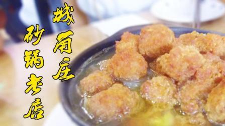 庄味 | 庄里人吃了30年的砂锅馆子