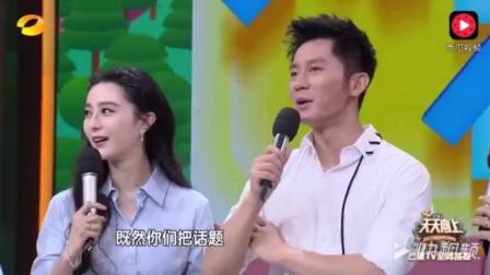 汪涵说: 李晨你追范冰冰的时候 冰冰立马说: 他没追我