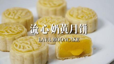 【流心奶黄月饼】烘焙地球村&资深烘焙爱好者李佳加