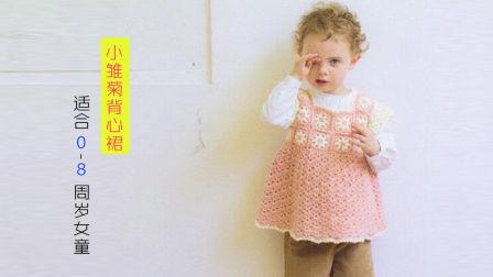 小雏菊背心裙第一集:花片的钩法与连接各种编法