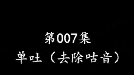 庆缘笛林葫芦丝自学入门教学视频教程—7单吐(去除咕音)