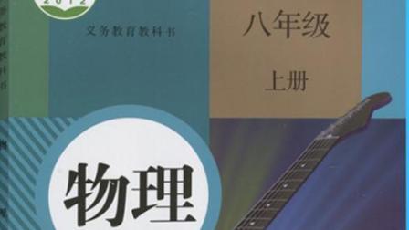 人教版八年级物理上册2.1声音的产生于传播
