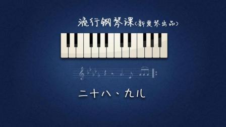 新爱琴流行钢琴公益课第28集 《九儿》讲解