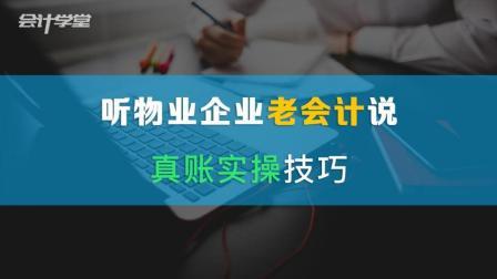 物业会计核算办法_物业会计与财务管理_物业会计的工作内容