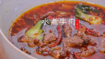 水煮牛肉 | 小食刻