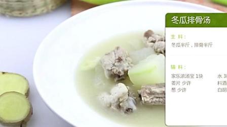 冬瓜排骨汤新做法, 一样的食材做出不一样的美味