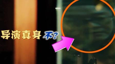 《白夜追凶》穿帮镜头: 导演的真身在关宏峰家的鱼缸上暴露了!
