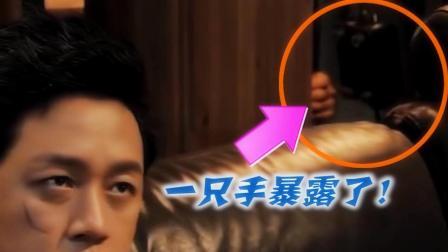 《白夜追凶》穿帮镜头: 关宏宇沙发后惊现的是谁的手?