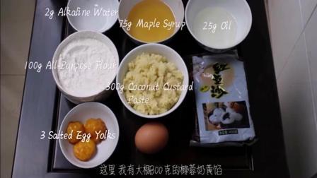 月饼的做法大全 : 五步做月饼
