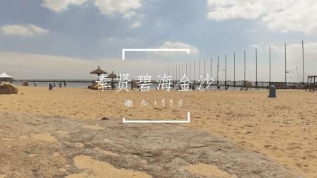 碧海金沙上海奉贤海边 周末出去浪 谢凡1995