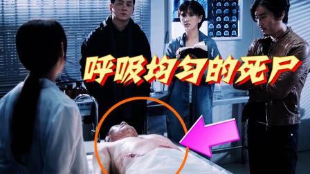 《白夜追凶》穿帮镜头: 解剖室里呼吸匀称的死尸