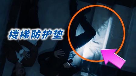 《白夜追凶》穿帮镜头: 关宏宇与周巡打斗时, 楼梯保护垫露馅