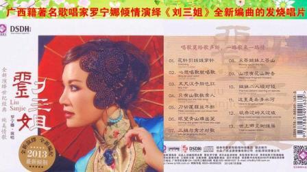 广西籍著名歌唱家罗宁娜倾情演绎《刘三姐》全新编曲的发烧唱片
