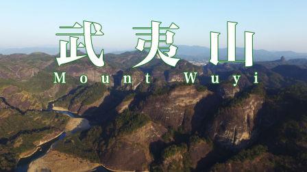 福建·武夷山Mount Wuyi☆航拍中国★旅行遇见☆