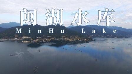 福建 大海般壮阔的闽湖水库☆航拍中国★旅行遇见☆