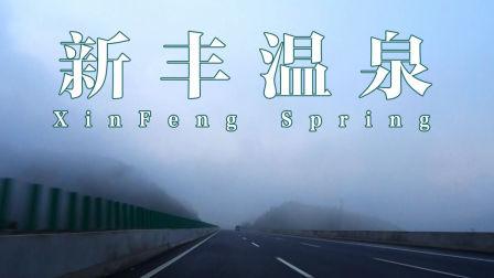 广东新丰县 生日溫泉之旅☆航拍中国★旅行遇见☆