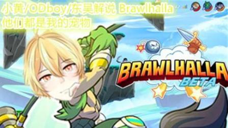 小黄/ODboy/东吴解说 Brawlhalla
