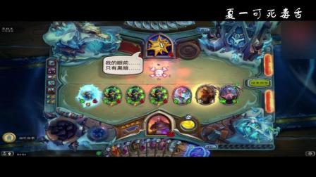 炉石传说: 当巫妖王遇上97攻的克苏恩+铜须时