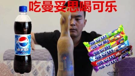 小伙作死吃着曼妥思糖喝可乐, 看看可乐会不会从嘴巴里喷出来