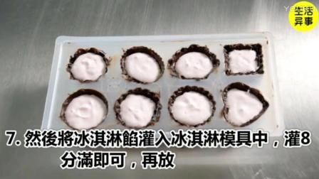冰淇淋月饼制作教程2
