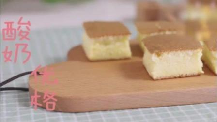软软嫩嫩的, 少了乳酪蛋糕的的腻, 多了戚风蛋糕的嫩, 酸奶优格