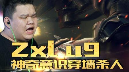 主播炸了CF赛事篇01: Zxl.u9神奇意识穿墙杀人
