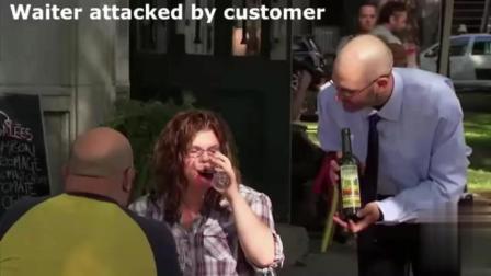 国外搞笑视频: 服务生被红酒泼恶作剧 男朋友惨