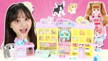 丽佳娃娃与超大宠物商店! 一起和丽佳去看萌宠吧!
