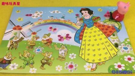 趣味玩具小猪佩奇玩具 第一季 小猪佩奇手工制作白雪公主和七个小矮人钻石贴画玩具  手工制作白雪公主钻石贴画