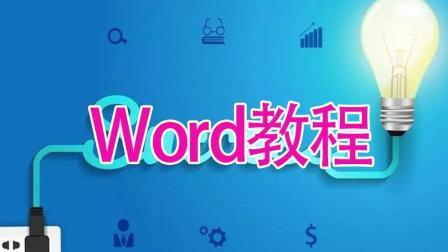 07word视频 计算机二级word视频 Word百问百答为什么插入的图片显示不全?
