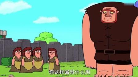 《部落冲突》动画: 巨人大喊敌军来袭却没人相信, 结果部落被拆了