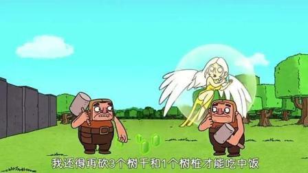 《部落冲突》动画: 天使的房子被建筑工人变成宝石, 天使怒了!