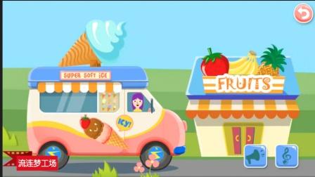 雪糕车2 宝宝甜品店 宝宝爱甜品 ★冰淇淋 绵绵冰 雪糕制作迪士尼雪糕机 冰激凌