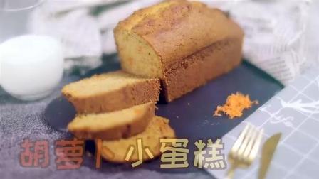 胡萝卜小蛋糕的做法之美食节目制作