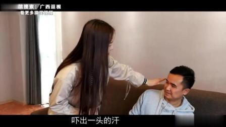 广西柳州话: 老公藏私房钱被发现