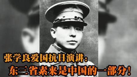 九一八勿忘国耻! 珍贵视频: 张学良爱国抗日演讲!