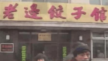 实拍80年代的沈阳老边饺子馆, 百年老店顾客盈门