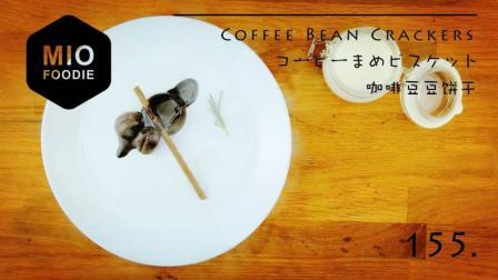 【foodie手作坊】咖啡与可可的神搭配, 充满童趣的咖啡豆豆饼干!