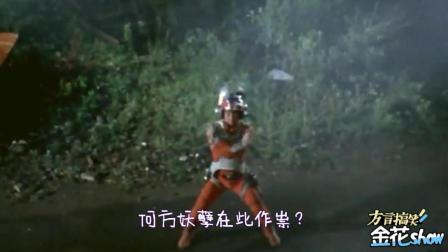 四川方言恶搞: 雷欧奥特曼大战农村蝙蝠侠, 乡土气息太浓了!
